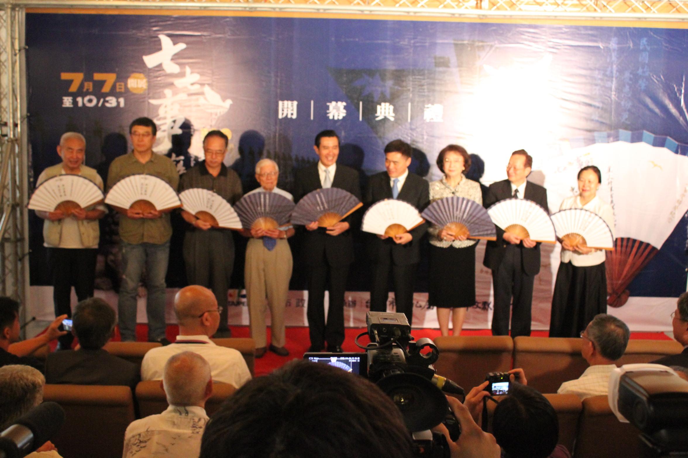 圖表:特展開幕儀式由馬總統、郝市長及抗日志士家屬代表等貴賓揭示特展紀念摺扇