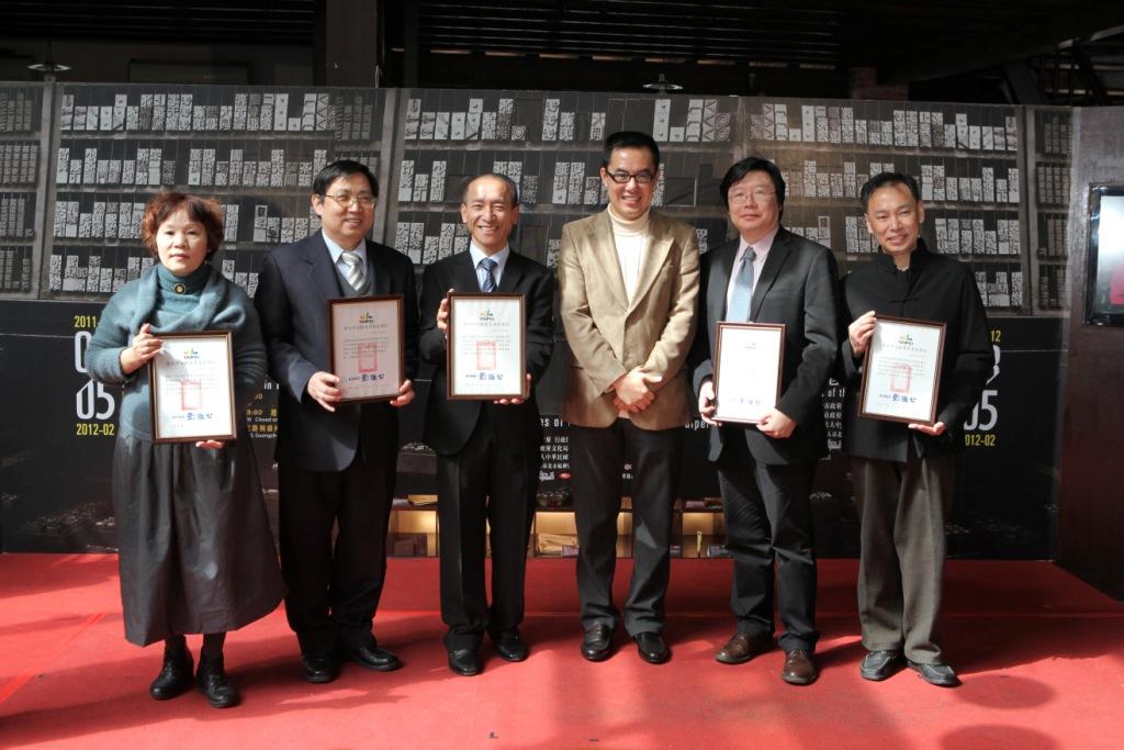 圖表:為感謝老商號的支持與參與,劉維公局長(右三)於感謝茶會上頒發感謝狀予老商號代表