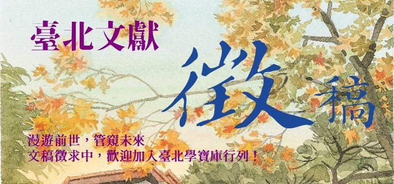 臺北文獻徵稿訊息(另開視窗)
