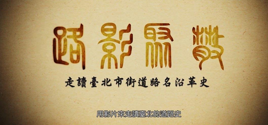 紀錄片:路影聚散走讀臺北市街道路名沿革史(5分鐘版)
