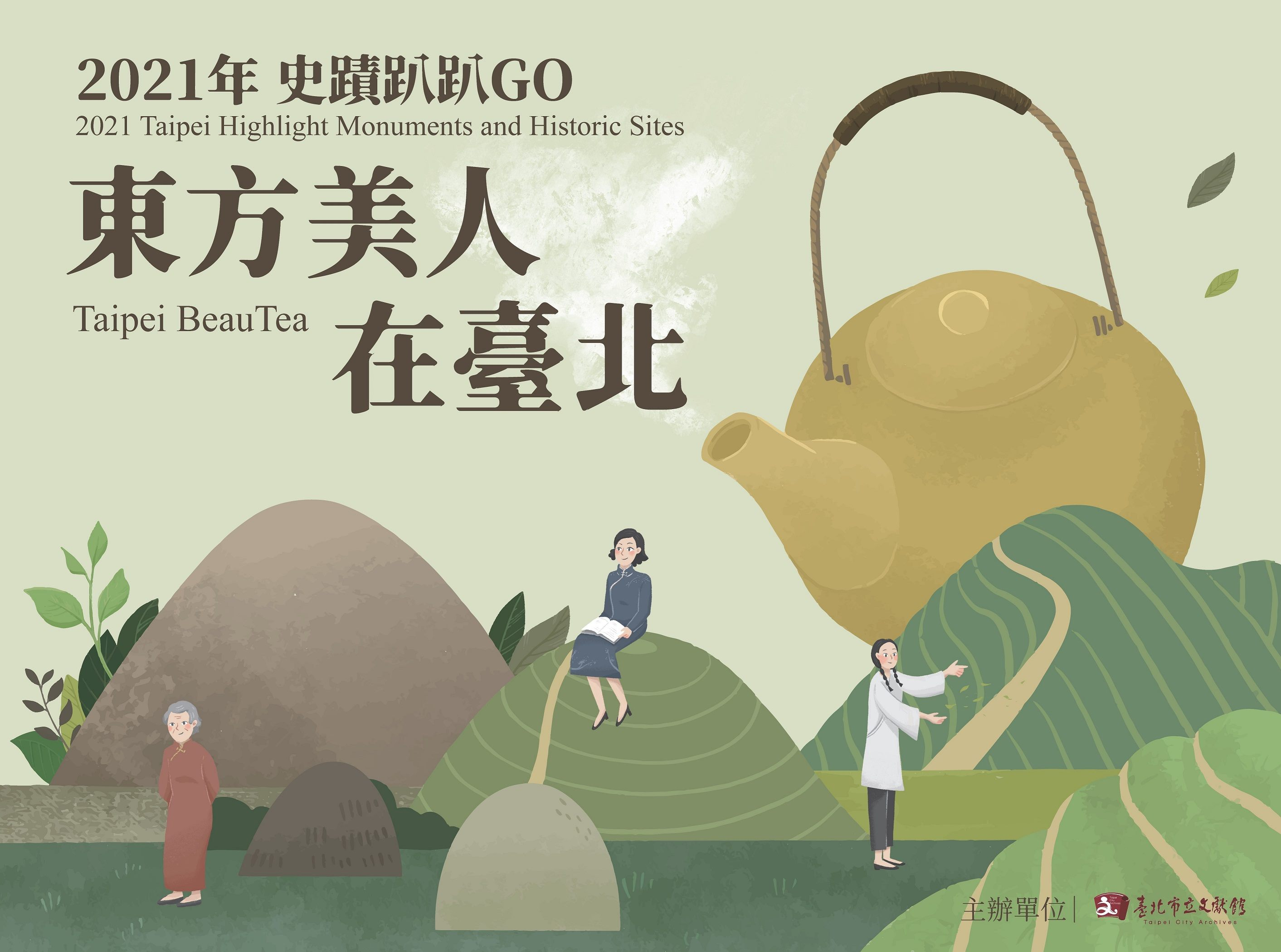 2021年史蹟趴趴GO 東方美人在臺北 5 大主題路線 邀您一起線上品茗聽故事