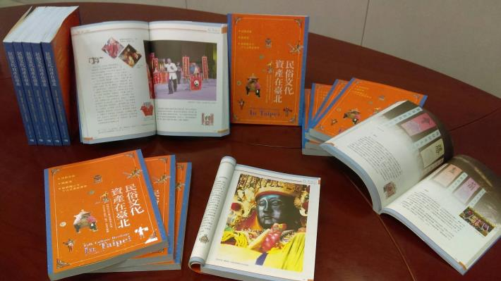 《民俗文化在臺北》專書發表會
