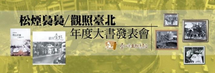 「松煙裊裊  觀照臺北」年度大書發表會_1[開啟新連結]