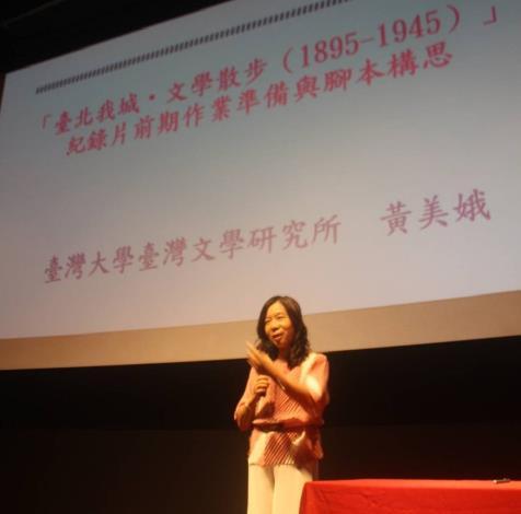 8月19日黃美娥教授講座