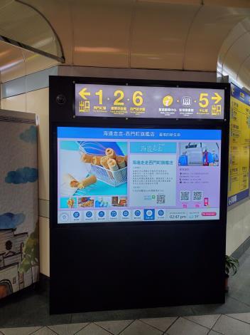 1_車站生活資訊觸控屏幕-Metro e Touch