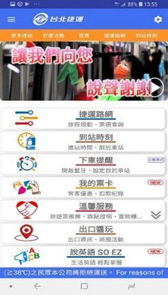 「台北捷運Go」 App