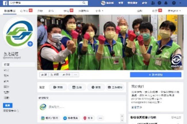 「台北捷運」臉書粉絲專頁
