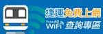 捷運免費上網WIFI查詢專區[開啟新連結]