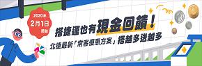 台北捷運常客優惠方案