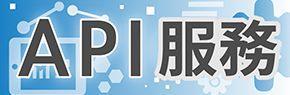 API服務