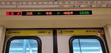 照片: 車門上上方之「到站顯示器」-高運量系統
