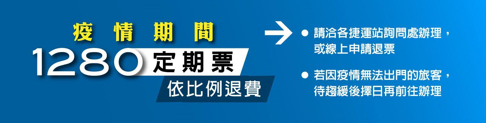 因應嚴重特殊傳染性肺炎-公共運輸定期票退票公告