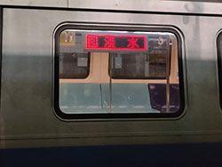 Train Passenger Information Systems