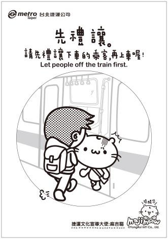 B&W drawing -Let people off  the train first