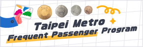 Taipei Metro Frequent Passenger Program