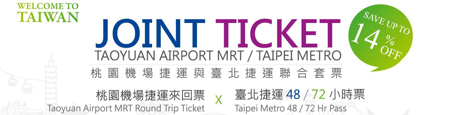 JOINT TICKET TAOYUAN AIRPORT MRT / TAIPEI METRO[Open in new window]