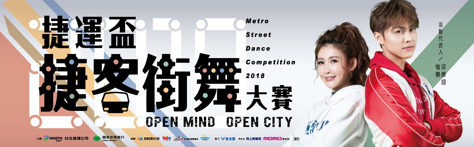 MRT Street Dance Competition Now Accepting Entries![Open in new window]