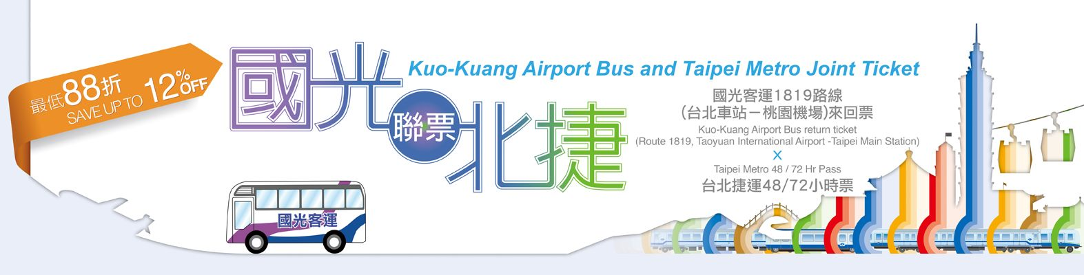 Kuo-Kuang Airport Bus and Taipei Metro Joint Ticket[Open in new window]