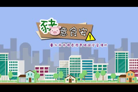 豬意食安! 臺北市市場處瀝青豬頭皮宣傳片