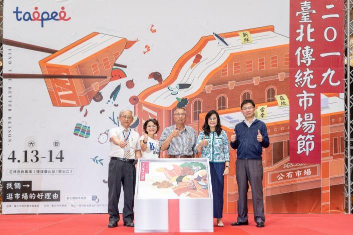 台北傳統市場節將在周末登場,台北市產發局王三中副局長(左一)、台北市市場處陳庭輝處[開啟新連結]