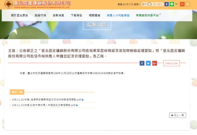 臺北農產公司於網站上公告修正要點.PNG