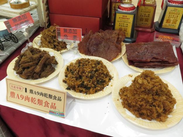 大直市場-鼎A9肉乾類食品