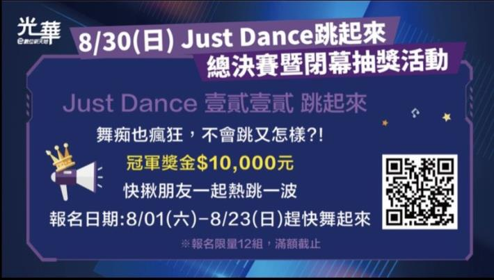 Just Dance壹貳壹貳跳起來文宣海報