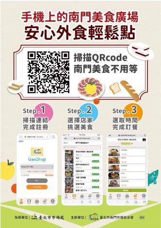 南門美食廣場線上點餐系統使用說明