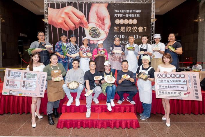 2021臺北傳統市場節天下第一攤水餃攤商合影