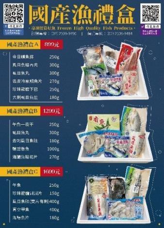 台北魚市國產漁禮盒