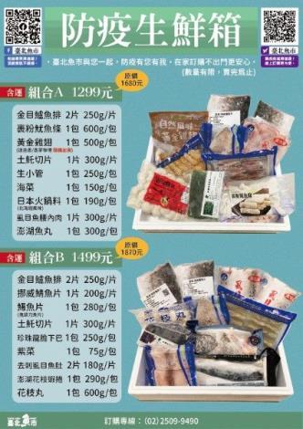 台北魚市防疫生鮮箱