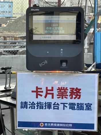 第一果菜批發市場使用台北通數位通行證通行