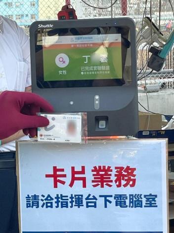 第一果菜批發市場從業人員使用台北通數位通行證通行