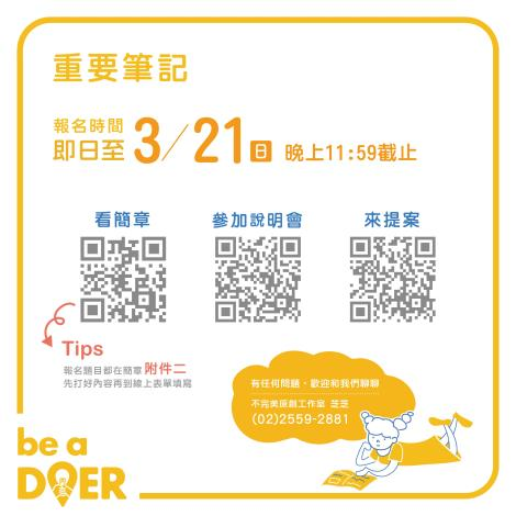 be a DOER懶人包_13