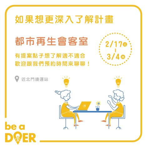 be a DOER懶人包_11