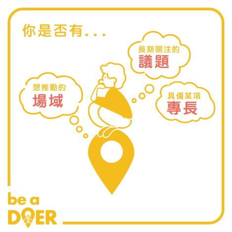 be a DOER懶人包_02
