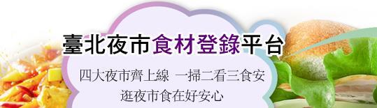 臺北夜市食材登錄平台[開啟新連結]