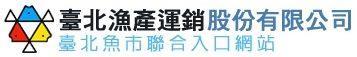 臺北漁產運銷股份有限公司
