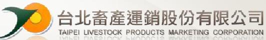 臺北畜產運銷股份有限公司