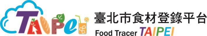 臺北市食材登錄平台[開啟新連結]