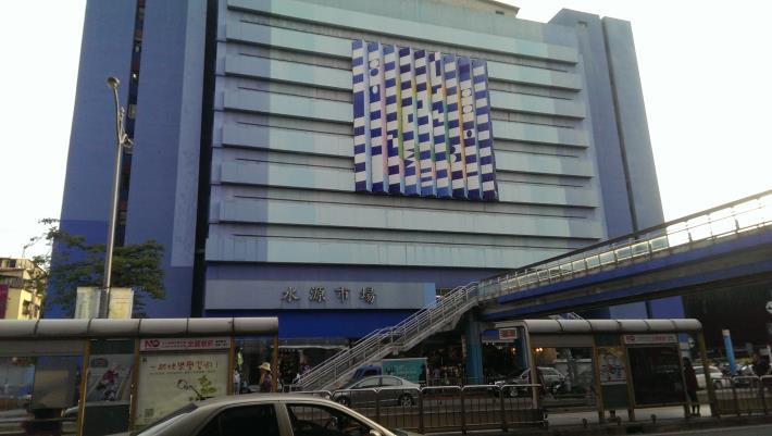 臺北市公有水源市場