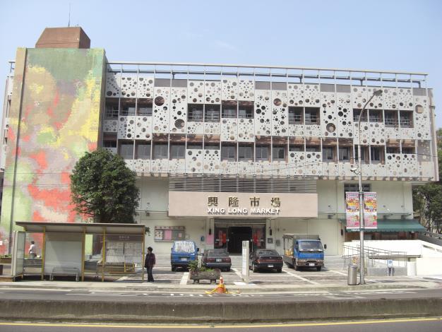 臺北市公有興隆市場