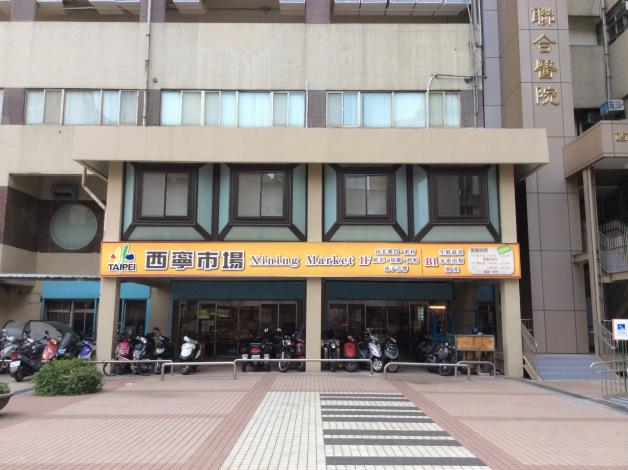臺北市公有西寧市場