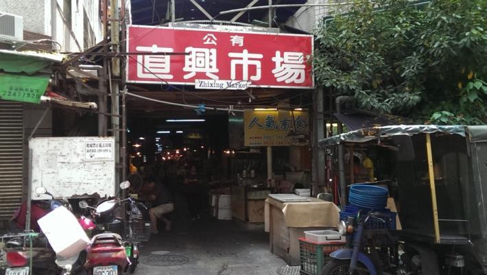 臺北市公有直興市場