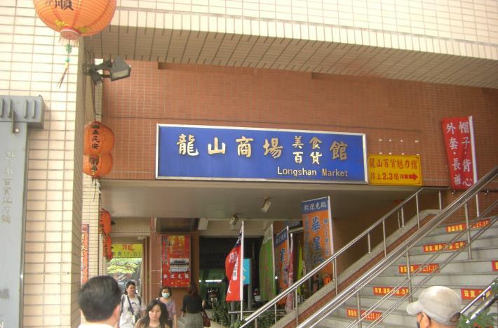臺北市公有龍山商場