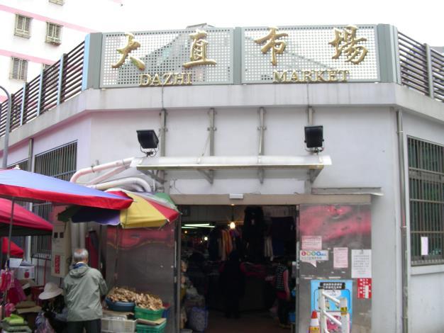 臺北市公有大直市場