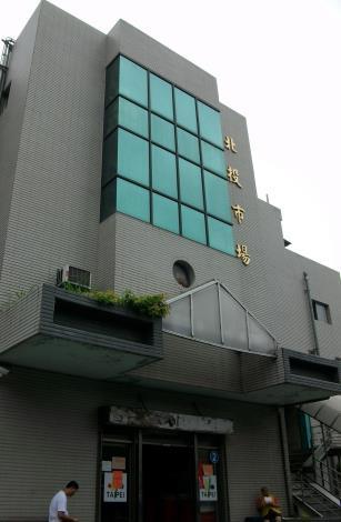 臺北市公有北投市場