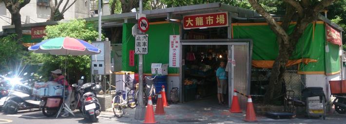 臺北市公有大龍市場