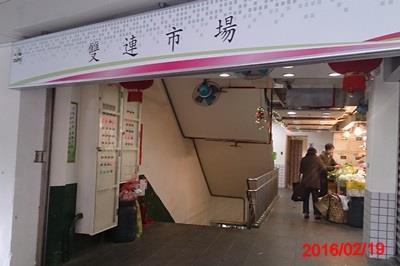 臺北市公有雙連市場