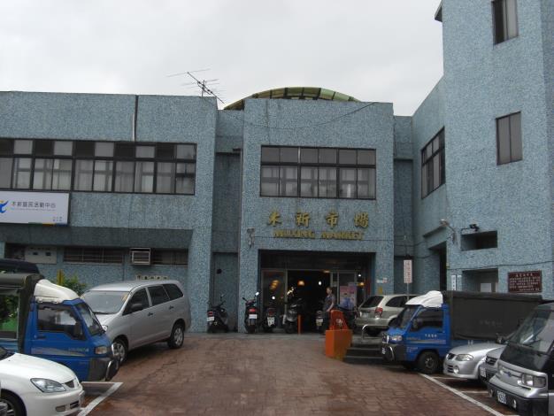 臺北市公有木新市場